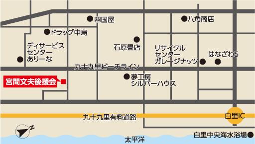 宮間文夫後援会事務所地図
