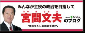 amebablog_banner