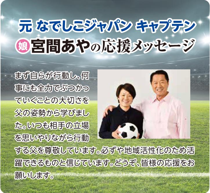 miyamaaya_message